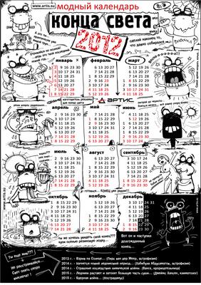 Модный календарь конца света